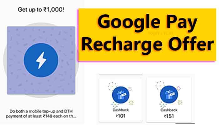 Google Pay Recharge Offer | Promo Codes